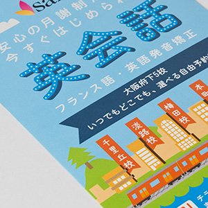 Language school flyer