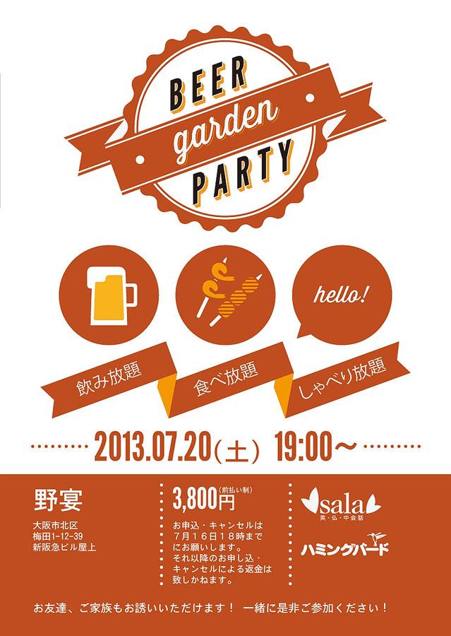 beer-garden-thumb